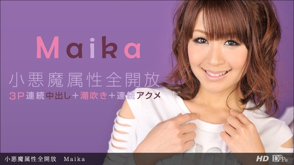 "[1Pondo-041913_573] Maika ""Small Devil Attribute Full Expansion"""