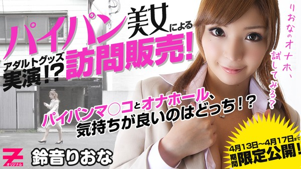[heyzo-0291] Shaved pussy adult goods visit sale ~ Rionona's Onaho, why do not you try it? ~ :: Rion...